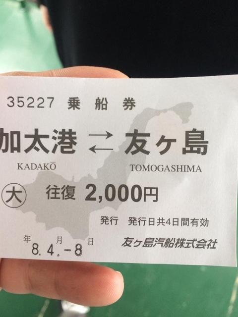 和歌山のラピュタ=友ヶ島